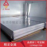 供应1060纯铝板拉丝铝板厚度0.12mm