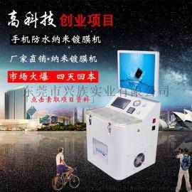 摆摊创业跑江湖赚钱 手机纳米镀膜机