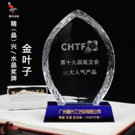 金葉子水晶獎牌 企業周年組織活動水晶獎牌定制