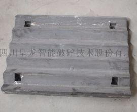 四川皇龙 原装破碎机衬板