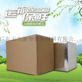 保温箱包装盒定做_保温保鲜纸箱定制_保温箱厂家