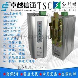 MC210FT 光纤收发器