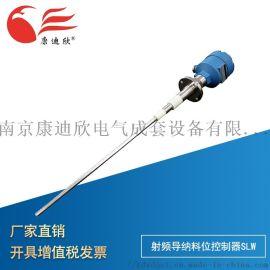 SLW射频导纳料位开关 料位控制器 物位开关