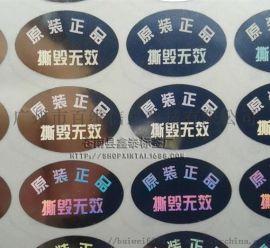 彩色二维码防伪标签 变动二维码防伪标签 广州二维码防伪标签