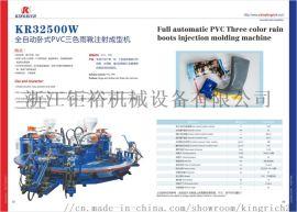 浙江钜裕KR32500W全自动卧式PVC三色雨靴注射成型机
