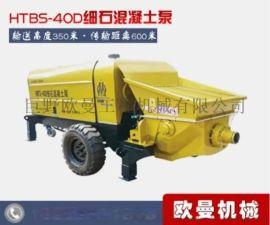 HTBS-40D细石混凝土泵