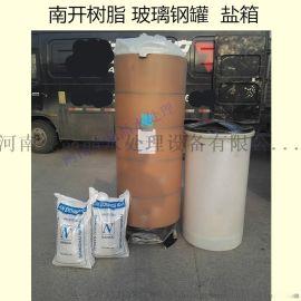 南阳厂家热 循环水冷却塔无垢软水设备软化高硬度水质