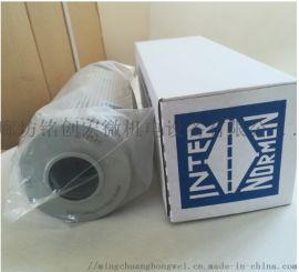 替代英德诺曼系列液压油滤芯
