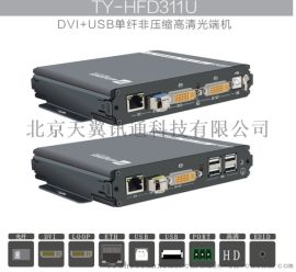 KVM高清DVI光端机非压缩TY-HFD311U