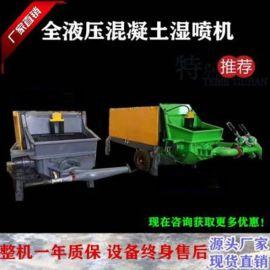 四川广元液压湿喷机隧道车载湿喷机视频