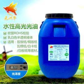 水性高光光油纸类表面印刷上光SH-1033