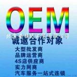 汽车养护用品代工(OEM)