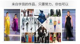 上海手绘服装设计培训、电脑打板制版培训、上海服装成衣制作培训