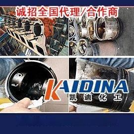 金屬清洗劑批發