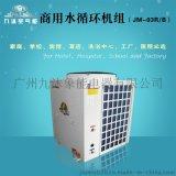 九沐JM-03R/B商用水迴圈熱泵機