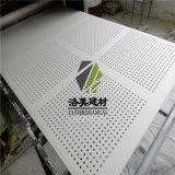 加工定制任意规格穿孔石膏板天花板