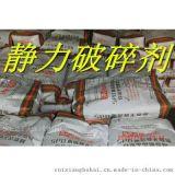 供应厂家直销无声膨胀剂裂石剂破石剂喷在工行水泥厂家