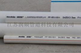 福建泉州供应润硕牌精品PP-R冷热水管材管件