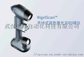 中观RigelScan系列手持式蓝色激光3D扫描仪