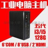 大唐G3工控機酷睿i3嵌入式電腦無風扇工業主機