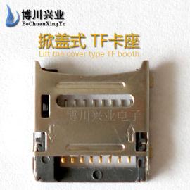 自弹TF卡座厂家直供 手机连接器TF掀盖式 博川BC-TF001
