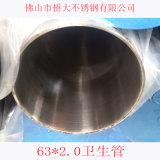 楚雄304不鏽鋼管圓管66*1.5內外拋光