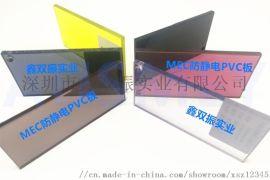 防静电PVC板 进口韩国MEC