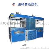 重庆箱包机 交替式真空吸塑机 继电器控制型设备
