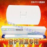 测温块JFCC H1400-1700℃窑炉测温