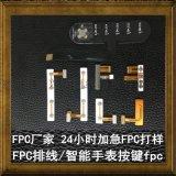FPC排线快速24小时加急FPC打样及量产