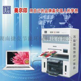 创业印透明不干胶标签的pvc名片印刷机