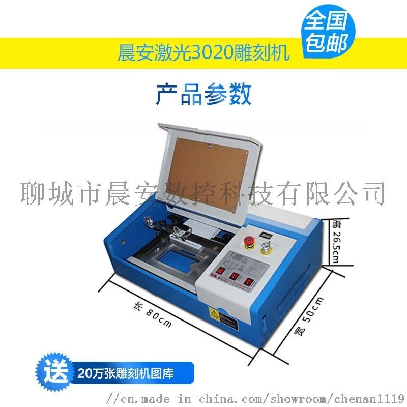 晨安小型工艺品激光切割机3020激光雕刻机