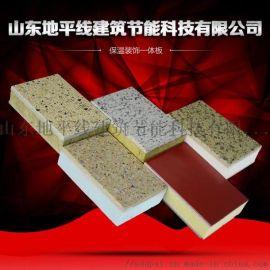复合保温防火板丨外墙装饰一体化板