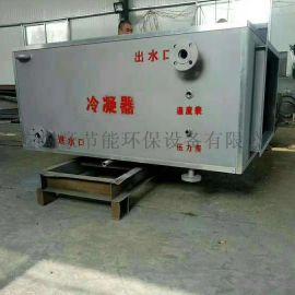 生產銷售 鍋爐冷凝器不易腐蝕散熱好低噪音鍋爐冷凝器