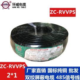 工廠價批發環威電纜 銅芯遮罩雙絞線 ZC-RVVPS 2*1.0 國標電纜