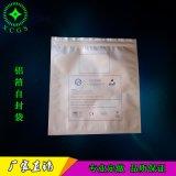 铝箔镀铝真空包装袋 三封边平口印刷立体袋尺寸定制
