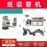 紙吸管機械設備紙吸管生產設備一次性紙吸管生產線