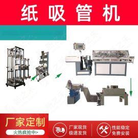 纸吸管机械设备纸吸管生产设备一次性纸吸管生产线