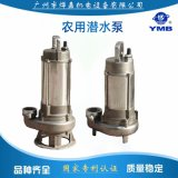 304不鏽鋼潛水泵種類齊農用不鏽鋼潛水泵灌溉排水工業排水潛水泵