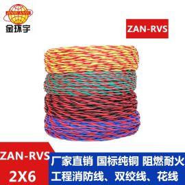 金环宇电缆 厂价直销 ZAN-RVS2x6 阻燃耐火双绞线 rvs电缆报价
