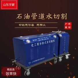 小型高压水刀切割机 防爆切割油罐管道专用 便携式水刀水射流装置