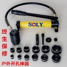 液压开孔器选泰州索力SOLY牌,同行业的优等品牌