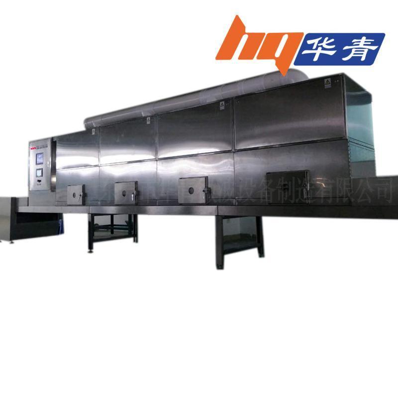 化工厂专用微波干燥机 粉末颗粒材料烘干 无尘 隧道式微波干燥机
