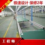 自動組裝生產線 自動組裝流水線