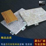 珠三角包安装大理石纹铝单板阴框冲孔氟碳铝幕墙及配件
