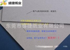 250G吸塑专用粉灰,灰底白板纸专用于吸塑产品