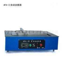 AFA-II 自动涂膜机 涂布机涂膜机