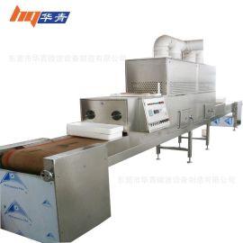 【定制/预售】华青微波干燥机 HQRW-02 12千瓦隧道式微波烘干设备