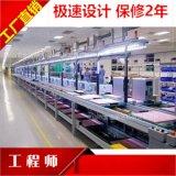 差速链式生产线 倍速链式生产线 15年的生产线技术厂家专业专一