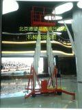 现货供应各种型号升降平台,北京直供6-14米单双柱铝合金升降平台
